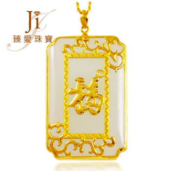 Ji臻愛 福氣金雕無事牌 和闐白玉黃金墬-現