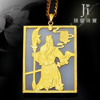 Ji臻愛 御藏金典關公 和闐白玉黃金墬-現