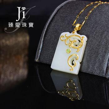 Ji臻愛 吉祥龍騰無事牌和闐白玉黃金墬-現