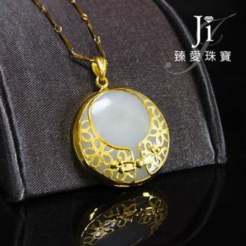 Ji臻愛 旗袍花扣和闐白玉黃金墬-現