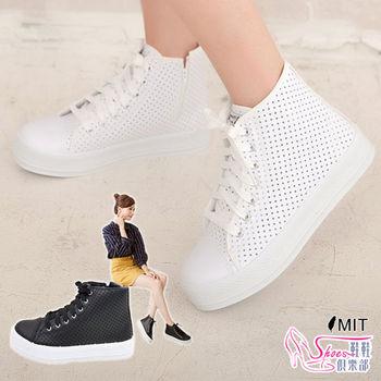 【Shoes Club】【041-18069】厚底鞋.台灣製MIT 韓劇 太陽的後裔 宋慧喬同款 透氣洞洞休閒鬆糕鞋.2色 黑/白