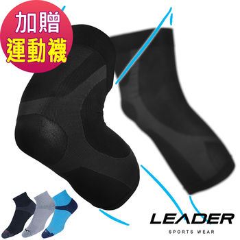 LEADER 進化版X型運動壓縮護膝腿套兩入+COOLMAX除臭機能運動襪