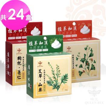 【QUEEN BEE植萃和漢】草本精華美膚皂24入(洗出好膚質.好氣色.好美麗)
