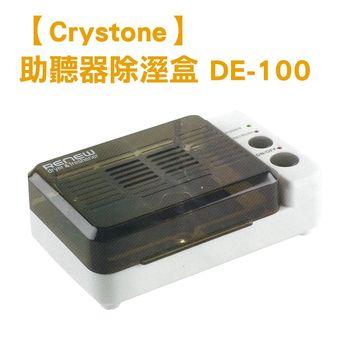 【Crystone】助聽器除溼盒 DE-100