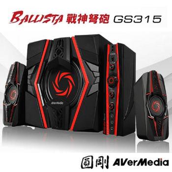 AVerMedia 圓剛 GS315 77W 戰神弩砲2.1聲道重低音電競喇叭