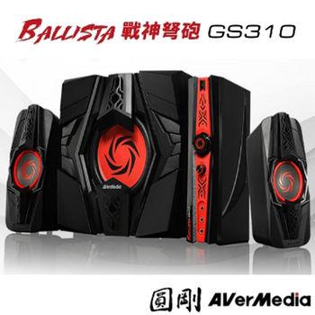 AVerMedia 圓剛 GS310 40W 戰神弩砲 2.1聲道重低音電競喇叭