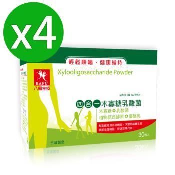 【八福台康】四合一木寡糖乳酸菌x4 (30包/盒)