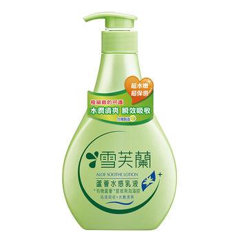 【雪芙蘭】滋養乳液《蘆薈水感》300ml