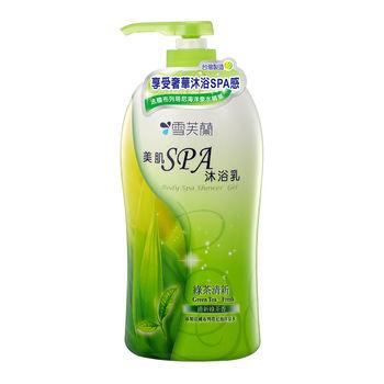 【雪芙蘭】美肌SPA沐浴乳《綠茶清新》1000g