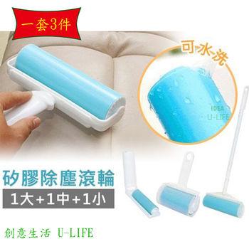 [創意生活U-LIFE]  超黏彈性矽膠除塵滾輪清潔刷(一套3件)(家用型)