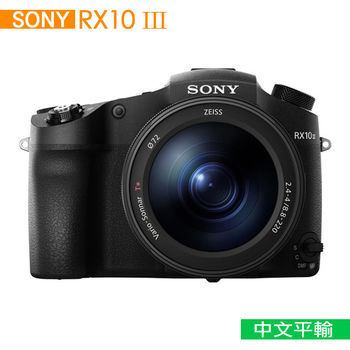[送64G+副電]SONY DSC RX10M3 / RX10III*(中文平輸)