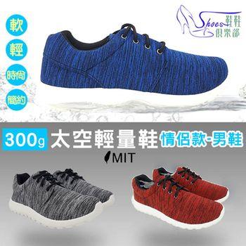 【ShoesClub】【108-GV8391】情侶款(男鞋)台灣製MIT柔軟輕量時尚簡約慢跑鞋..3色 黑/藍/紅