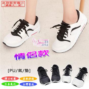 【Shoes Club】【045-H5509】運動鞋.台灣製MIT 甜蜜情侶款 氣墊休閒慢跑運動女鞋.2色 黑/白(版偏小)
