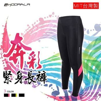 【HODARLA】男女奔彩緊身長褲-緊身褲 慢跑 路跑 內搭褲 黑桃紅