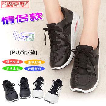 【Shoes Club】【045-H5509】運動鞋.台灣製MIT 甜蜜情侶款 氣墊休閒慢跑運動男鞋.2色 黑/白(版偏小)