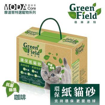 【摩達客寵物】台灣設計Green Field 格林菲特環保紙貓砂(咖啡)抗菌除臭低粉塵