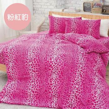 【韋恩寢具】搖粒絨被套床包組-加大/粉紅豹