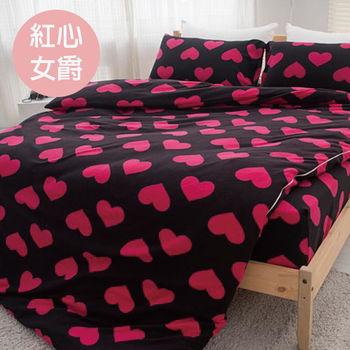 【韋恩寢具】搖粒絨被套床包組-加大/紅心女爵