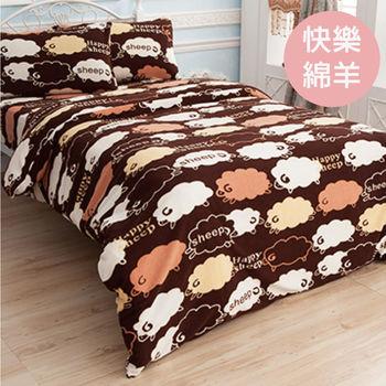 【韋恩寢具】搖粒絨被套床包組-加大/快樂綿羊