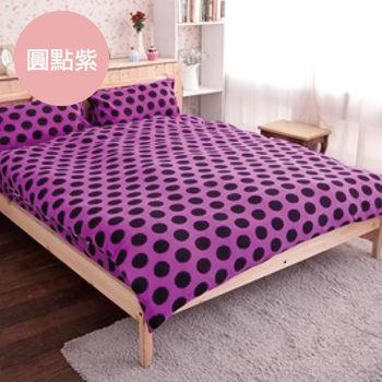 【韋恩寢具】搖粒絨被套床包組-雙人/圓點紫