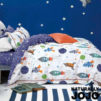 【NATURALLY JOJO 童趣系列】小宇宙-精梳棉兩用被床包四件組-雙人
