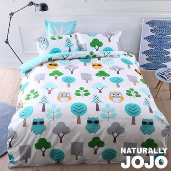 【NATURALLY JOJO 童趣系列】樹與貓頭鷹-精梳棉兩用被床包四件組-雙人