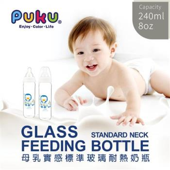 PUKU藍色企鵝 - 實感標準耐熱玻璃奶瓶-240ml