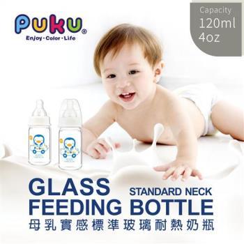 PUKU藍色企鵝 - 實感標準耐熱玻璃奶瓶-120ml