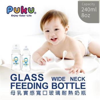 PUKU藍色企鵝 - 實感寬口耐熱玻璃奶瓶-240ml