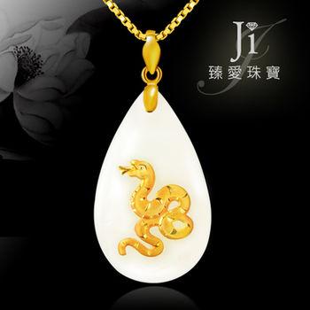 Ji臻愛 幸福守護生肖和闐白玉黃金墬-蛇-現