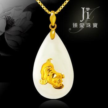 Ji臻愛 幸福守護生肖和闐白玉黃金墬-豬-現