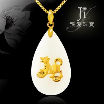 Ji臻愛 幸福守護生肖和闐白玉黃金墬-狗-現