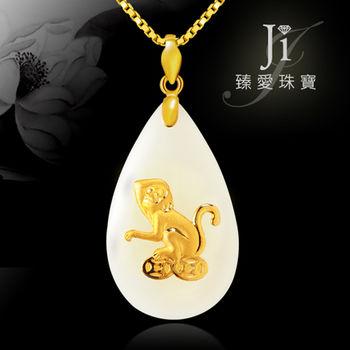 Ji臻愛 幸福守護生肖和闐白玉黃金墬-猴-現
