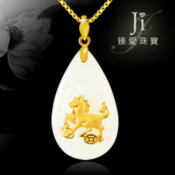 Ji臻愛 幸福守護生肖和闐白玉黃金墬-馬-現