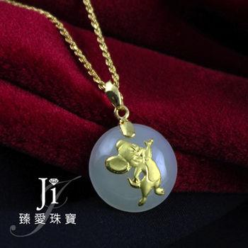 Ji臻愛 袖珍典雅和闐白玉黃金幸運墬-鼠-現