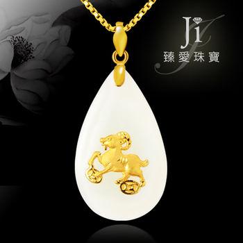 Ji臻愛 幸福守護生肖和闐白玉黃金墬-羊-現