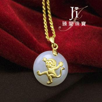 Ji臻愛 袖珍典雅和闐白玉黃金幸運墬-猴-現