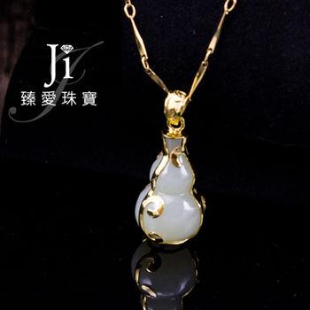 Ji臻愛 袖珍雅葫和闐白玉黃金墬-現