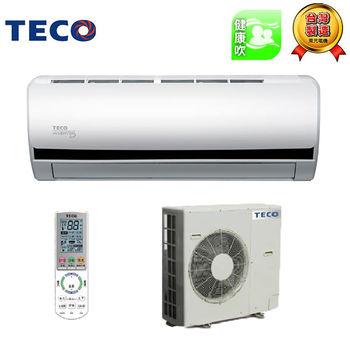 買就送!!【TECO東元】13-15坪一對一豪華變頻冷暖型冷氣MS-LV72IH-JP+MA-LV72IH-JP