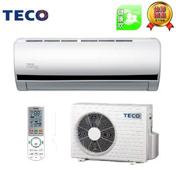 買就送!!【TECO東元】8-10坪一對一豪華變頻冷暖型冷氣MS-LV50IH-JP+MA-LV50IH-JP