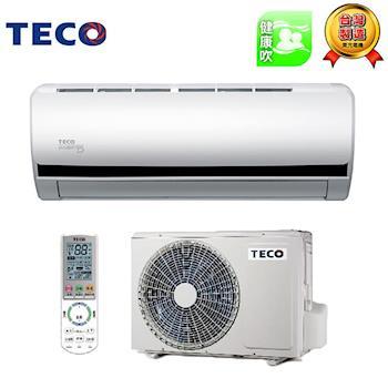 買就送!!【TECO東元】5-6坪一對一豪華變頻冷暖型冷氣MS-LV28IH-JP+MA-LV28IH-JP