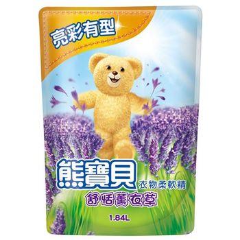 熊寶貝 舒恬薰衣草衣物柔軟精補充包(1.84L)