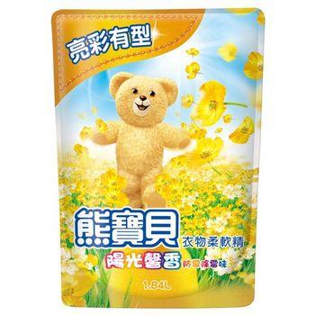 熊寶貝 陽光馨香衣物柔軟精補充包(1.84L)