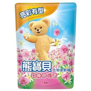 熊寶貝 玫瑰甜心香衣物柔軟精補充包(1.84L)