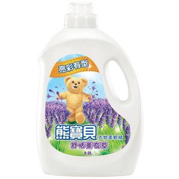 熊寶貝 衣物柔軟精舒恬薰衣草香(3.2L)