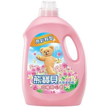 熊寶貝 衣物柔軟精玫瑰甜心香(3.2L)