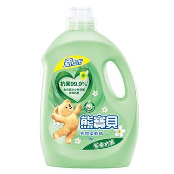 熊寶貝 茶樹抗菌衣物柔軟精 3.0L