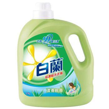 白蘭 蘆薈親膚洗衣精 (2.7kg)