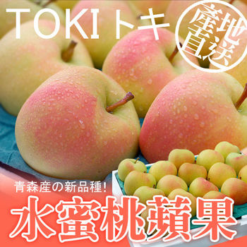 【築地一番鮮坊】日本青森代表作TOKI水蜜桃蘋果禮盒組1盒(8-9顆/盒/2.5kg)