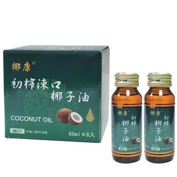 【椰康】初榨冷壓漱口椰子油(6入/盒)